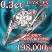 婚約指輪 稀少石の女王ピンクダイヤ付 8号-11号即納 0.3ct 最高Dカラー 上質VS1クラス 最高EXカット 鑑定書付 ダイヤモンド 4C基準で圧倒的日本最安値!