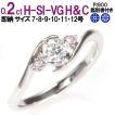 超破格 人気の天然ピンクダイヤ付き 8号から11号即納 0.2Ct HカラーSI  VG H&C 鑑別書付き 最高の工場にて製作