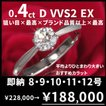 衝撃価格 圧倒的日本最安値に挑戦中!大粒0.4ct 最高Dカラ- 上質VVS2 最高EX 鑑定書付 9号11号即納有