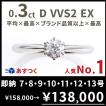 婚約指輪の平均サイズ0.3ct D VVS2 EX この品質で衝撃の価格 4C基準表示 安心のダイヤモンド 鑑定書付き