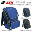 野球 SSK エスエスケイ 一般用 バックパック シューズポケット付き ミドルサイズ 容量:約24L