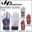 ハタケヤマ 野球 HATAKEYAMA 一般用 バッティンググローブ バッティンググラブ 打撃用 手袋 両手組 メール便配送