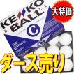 【ナガセケンコー】軟式ボール 公認球・検定球C号 小学生用 ダース売り