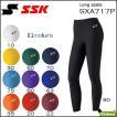 SSK【エスエスケイ】ATHLETIC アスレチック メンズ ユニセックス コンプレッション ロングスパッツ タイツ