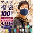 マスク 夏用 涼しい 冷感 洗える 【通常1,490円⇒1,190円】【2枚以上20%OFF】 ウレタンマスク おしゃれ ひんやり カラー 水着素材 ブランド 7JEWELRY