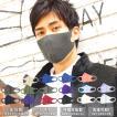 マスク おしゃれ メンズ マスク ブランド 大きめ 洗える 男性 女性 小さめ 韓国 ファッション ウレタンマスク カラーマスク スポーツマスク
