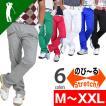 新春セール ゴルフウェア メンズ  パンツ ゴルフパンツ 大きいサイズ おしゃれ ズボン 千鳥格子  CG-130505新春セール