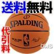 スポルディング オフィシャルNBAレプリカボール バスケットボール 7号 ラバー [SPALDING] 2個セット
