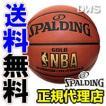 スポルディング GOLD(ゴールド) バスケットボール 試合球7号 合成皮革 [SPALDING]
