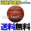 スポルディング SILVER (シルバー) バスケットボール 7号球 合成皮革 [SPALDING]屋外用