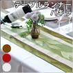 テーブルランナー/ベッドスロー/アジアン/モダン/おしゃれ/パキラ TA190 ( メール便可能 )