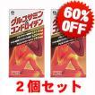 グルコサミン&コンドロイチン 360粒 ×2個セット ( 関節 サプリメント 井藤漢方製薬 )