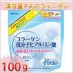 コラーゲン/粉末/サプリメント/コラーゲンヒアルロン酸 100g
