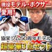 サウナスーツ 男女共用 レディース メンズ 上下セット ダイエット 協栄ボクシングジム