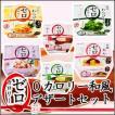 プレゼント/ギフト/糖尿病/おやつ/お菓子/食品/ゼロカロリー 和菓子詰め合わせ セット