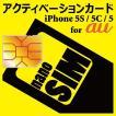 au アクティベーションカード for iPhone7Plus/7/6SPlus/6S/6Plus/6/SE/5s/5c/5