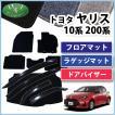トヨタ ヤリス YARIS KSP210 MXPA10 ハイブリッド専用 MXPH10 フロアマット & ラゲッジシート & サイドバイザー DX カーマット フロアーマット 自動車マット