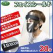 日本製 国内製品 フェイスシールド 20枚 医療用 接客用 便利グッズ 販促品 販売促進 ノベルティ マスク 感染症対策 兼用 安全 感染症 クリア 透明 防塵
