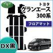 トヨタ グランエース GDH303W フロアマット DX黒 6人乗り用 8人乗り用 社外新品 G プレミアム フロアシートカバー フロアカーペット パーツ カー用品