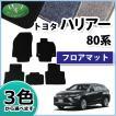 トヨタ 新型ハリアー MXUA80 MXUA85 ハリアーハイブリッド AXUH80 AXUH85 80系 フロアマット DX カーマット フロアーマット フロアーシートカバー パーツ