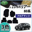 トヨタ 新型ハリアー MXUA80 MXUA85 ハリアーハイブリッド AXUH80 AXUH85 80系 フロアマット 織柄S カーマット フロアーマット フロアーシートカバー パーツ