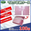 マスク収納ケース マスクケース マスクホルダー マスク袋 PP 4つ折りタイプ ( 100個入 ) 便利グッズ 販促品 販売促進 感染症対策 安全 感染症
