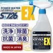 送料無料 更にパワーアップして新登場! パワーウォーター EX S-126エクストラ 500ml 高機能 アルカリ電解水クリーナー 洗浄剤 除菌 抗菌 消臭 安心の日本製