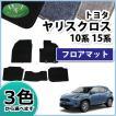 トヨタ ヤリスクロス MXPB10 MXPB15 ハイブリッド MXPJ10 MXPJ15 フロアマット DX カーマット フロアーマット フロアシートカバー 自動車マット カー用品 パーツ