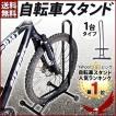自転車スタンド サイクル 自転車 スタンド ラック 自...