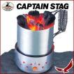 CAPTAIN STAG バーベキュー炭火起こし器