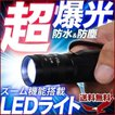LEDライトハンディライト防水フラッシュライトクリップ爆光強力最強防災グッズ強力LEDライト懐中電灯コンパクトアウトドアセール数量限定