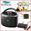 赤外線ワイヤレススピーカー ブラック VS-M011 テレビ...
