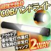 ハンディライト COB型 懐中電灯 COB ハンドライト LED 作業灯 強力 軽量 最強 LEDライト クリップ付 マグネット付 点灯切替 キャンプ アウトドア