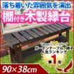 棚付き 木製縁台 幅90cm 縁台 木製 庭 足場 簡単設置 ...