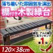 棚付き 木製縁台 幅120cm 縁台 木製 庭 足場 簡単設置...