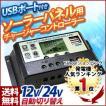 ソーラーパネル用 20A チャージコントローラー USBポ...