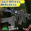 ベルソス エアーガンキット VS-C-M4 BB弾付き エアー...