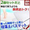 【お得な2個セット】 珪藻土バスマット Lサイズ 55×...