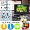 9インチ ポータブルDVDプレーヤー DX-PDV901 DVD プレ...