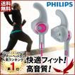 フィリップス ActionFit Sports headphones ピンク/グレー SHQ1300PK/00