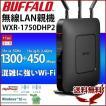 無線LANルーター 無線ルーター バッファロー 無線LAN親機 11ac/n/a/g/b ワイヤレス AOSS2 WiFiルーター WXR-1750DHP2 訳あり