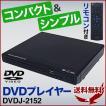 DVDプレーヤー コンパクト 安い 再生専用 テレビ 接続...