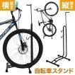 自転車スタンド U字フレーム サイクル ラック 自転車...