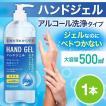 アルコール ハンドジェル 500ml 除菌ジェル 清潔 保湿...