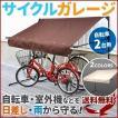 サイクルガレージ 自転車 2台用 SR-CG02 ベージュ ブ...
