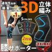 膝サポーター 3D 立体編み 2枚組 1セット 左右セット ...