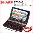 電子辞書 シャープ PW-AA1 高校生 カラー SHARP 辞書 ...