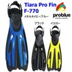 PROBLUE[プロブルー]Tiara Pro[ティアラプロ]ストラップフィンF-770