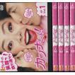 カンナさーん! 全5巻セット 邦画 ドラマ 中古DVD レンタル落ち