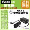 Dyson ダイソン 用互換 ACアダプター 充電器 純正ブラケットに装着可   ※適合機種: DC58 DC59 DC61 DC62 DC74 V6 V8 シリーズ